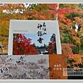 高雄山神護寺  (20).JPG