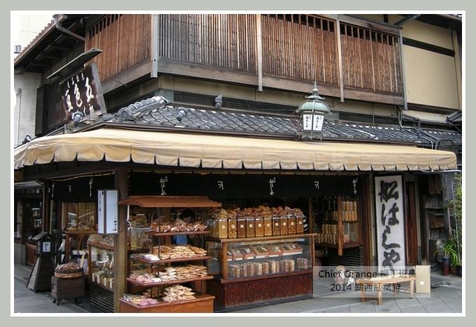 高雄山神護寺  (59).JPG
