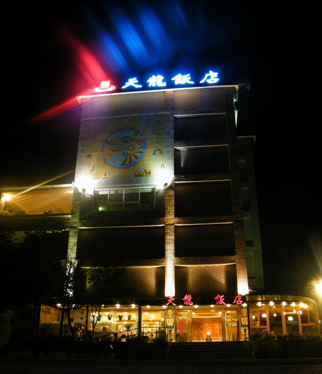 台東旅遊-天龍飯店13