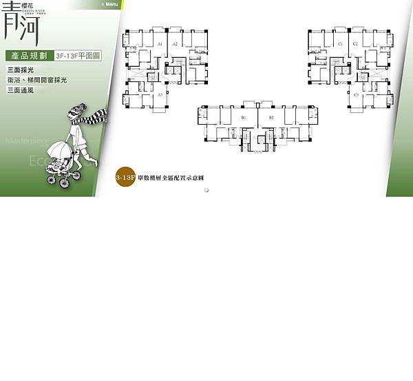 櫻花青河三樓~十三樓平面圖