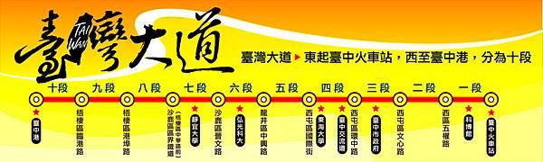 臺灣大道商辦新舊地址對照表更新