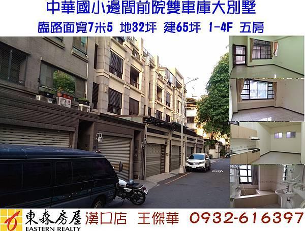 漢口南二街別墅.jpg