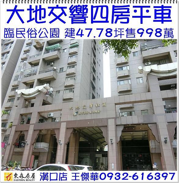 大地交響四房平車.jpg