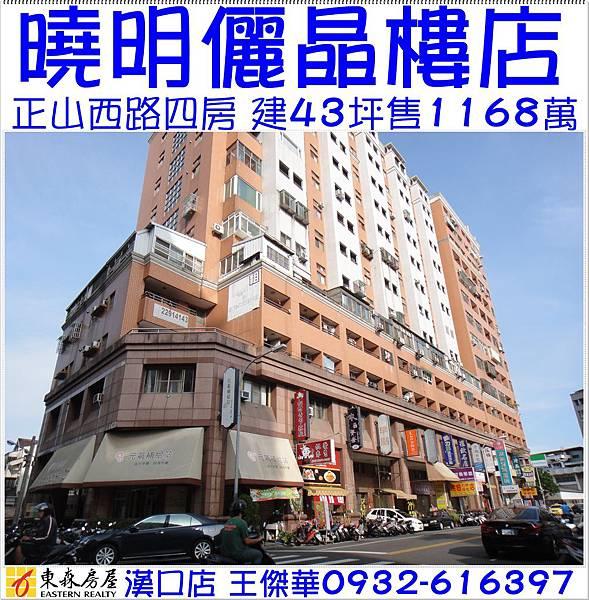曉明麗晶樓店1168萬.JPG