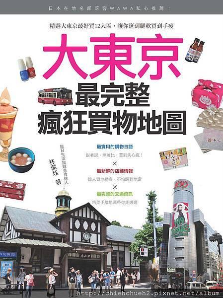 大東京購物COVER