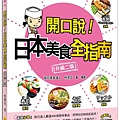 開口說!日本美食全指南升級二版書封.jpg