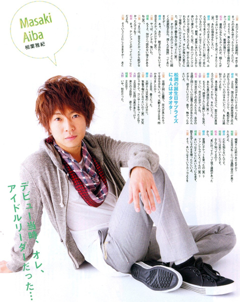 POTATO-AIBA-1.jpg