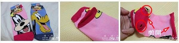 day70_襪子衣服.jpg