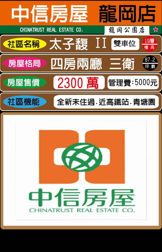 中信房屋物調圖(太子馥2).png