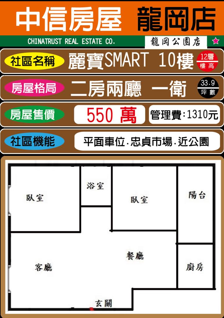 中信房屋物調圖(麗寶SMART).png
