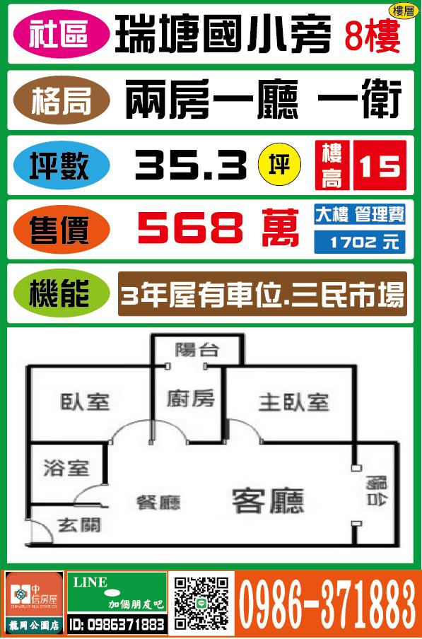 中信房屋網路廣告版[ 瑞塘國小2房車 ].png