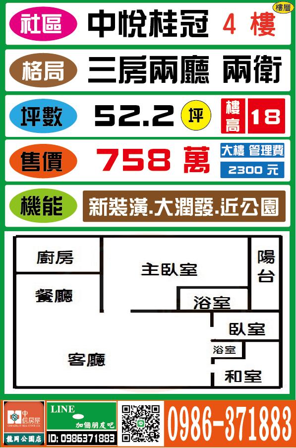 中信房屋網路廣告版[ 中悅桂冠].png