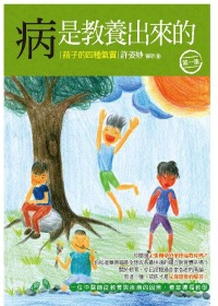 病是教養出來的:孩子的四種氣質【第一集】
