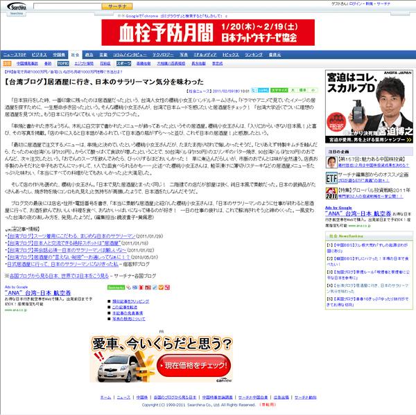 日本新聞.jpg