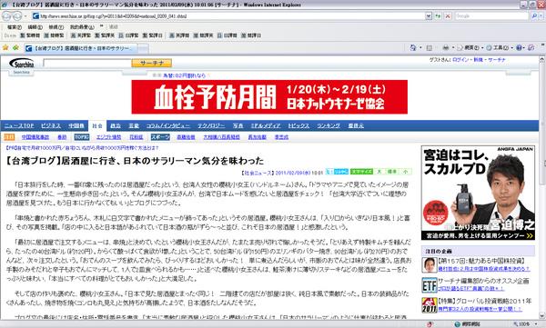日本新聞-2.jpg