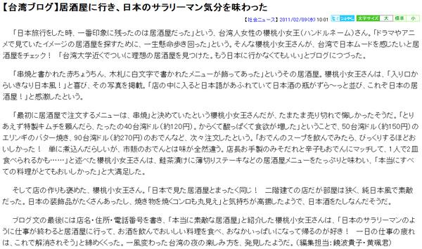 日本新聞-文章.jpg