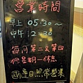 阜杭豆漿3.JPG