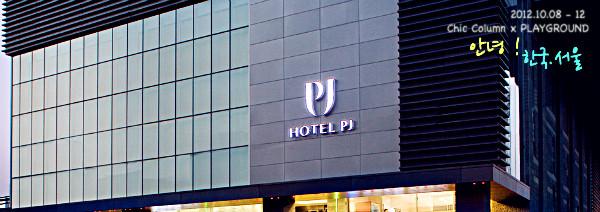 PJ hotel 1
