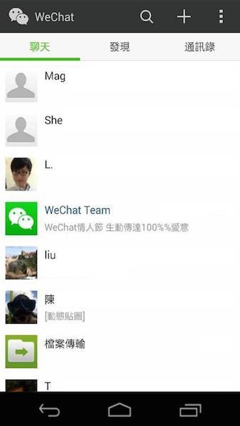 新聞附圖1_WeChat功能列  打開與好友的最新對話