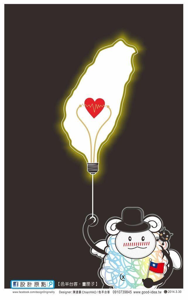 【設計原點-色羊台客‧畫匣子】用【心】為台灣點亮一盞和平燈