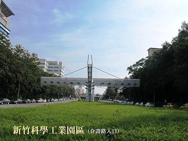 t20新竹科學園區大門(介壽路) (2)