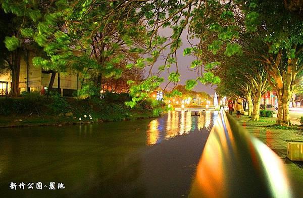 q18新竹公園(麗池) (8).jpg