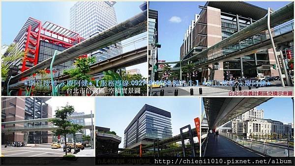 w23台北市信義區空橋實景圖.jpg