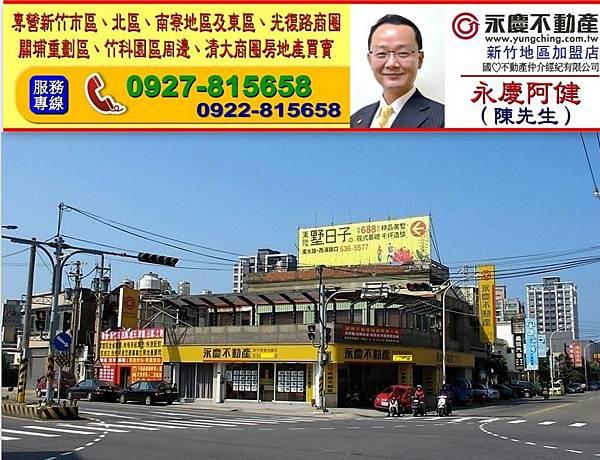 a1永慶不動產新竹南寮加盟店 (2).jpg