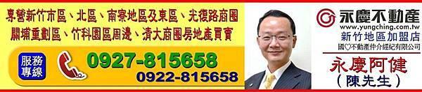 r部落格刊頭_永慶南寮店(店頭隱藏版).jpg