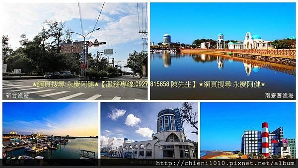 t20風景區-新竹漁港 南寮舊漁港 看海公園 (2).jpg