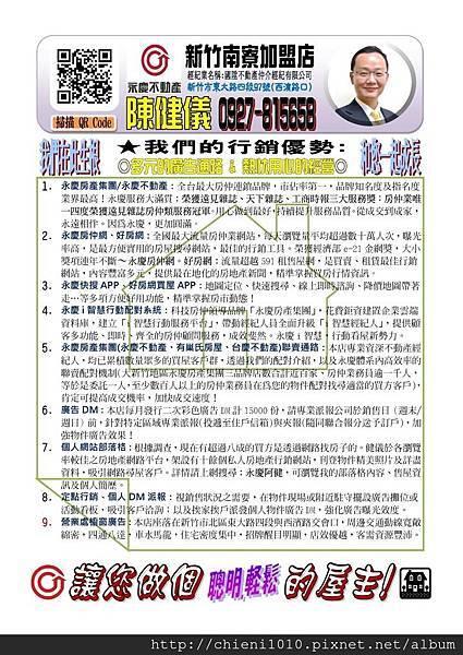 開發派報_北區,永慶南寮店-行銷優勢-做個smart的屋主_JPG.jpg