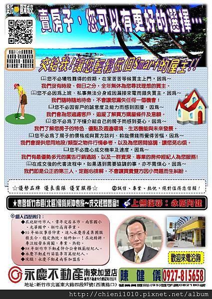 開發派報_北區,永慶南寮店-賣房子您可以有更好選擇_JPG.jpg