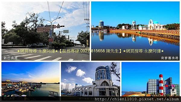 n14風景區-新竹漁港 南寮舊漁港 看海公園 (2).jpg