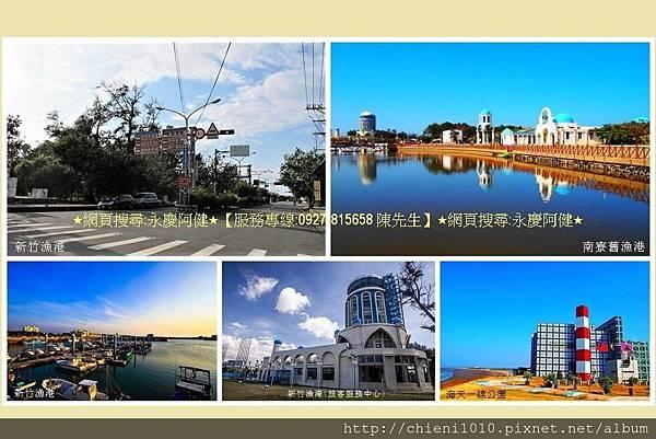 o15風景區-新竹漁港 南寮舊漁港 看海公園 (2).jpg