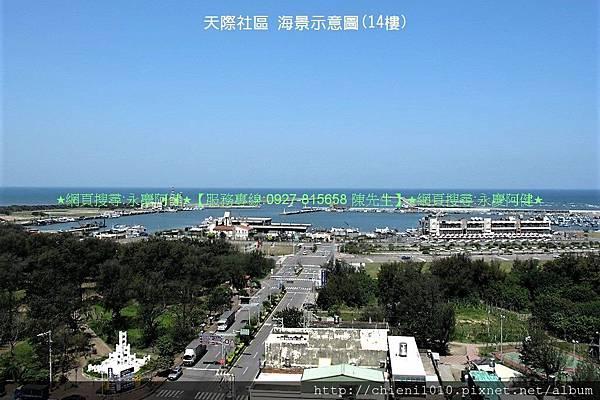 a1天際14樓海景 (11).jpg