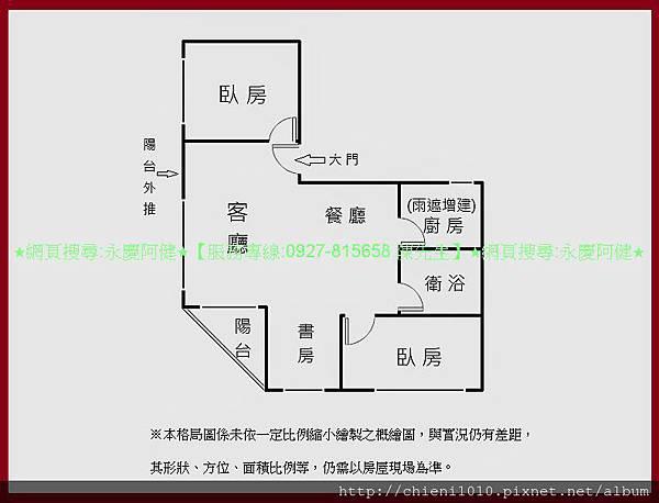 p16格局圖-南華國中明亮2+1房平車-天蠍座華廈.jpg