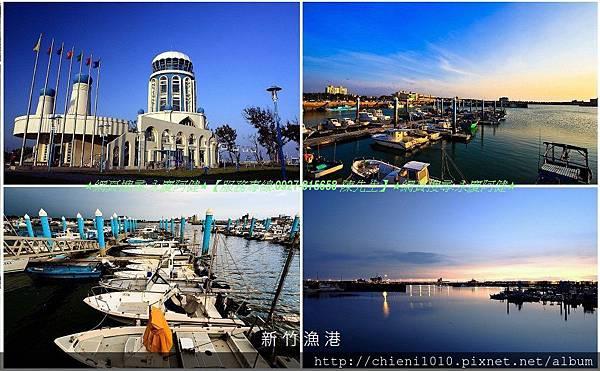 r18風景區-新竹漁港.jpg