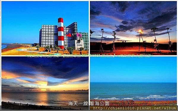 s19風景區-海天一線 看海公園 (1).jpg