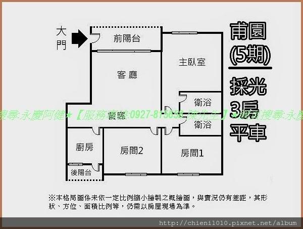 p16甫園(5期)3房平車_格局圖.jpg