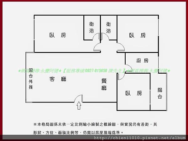 p16格局圖-南寮鬧區宏家凱悅優美三房平車.jpg