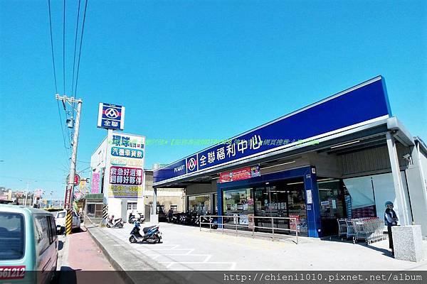 s19全聯福利中心新竹南寮店 (2).jpg