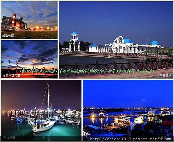 q17風景區-新竹漁港 南寮舊漁港 海天一線 看海公園.jpg
