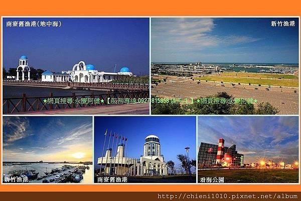 q17風景區-新竹漁港 南寮舊漁港 看海公園 (1).jpg