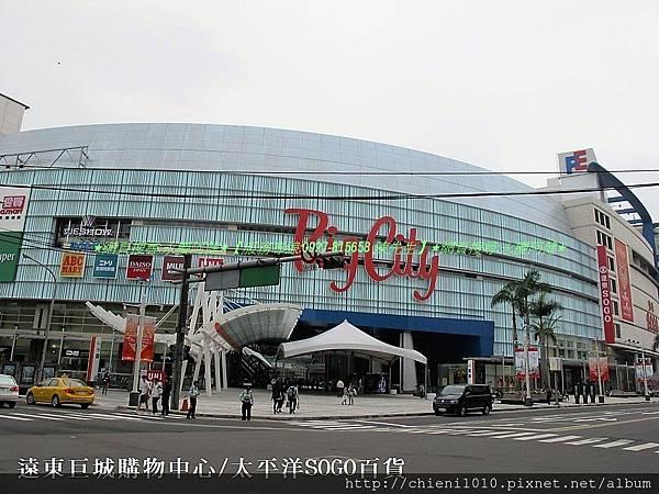 p16遠東巨城百貨 (1).jpg