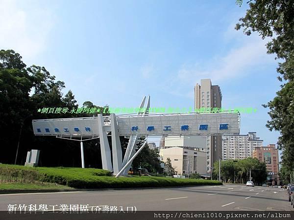 q17新竹科學園區大門(介壽路) (1).jpg