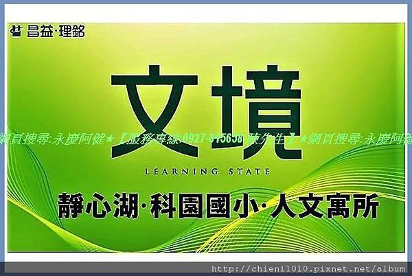 t20昌益文境 (2).jpg