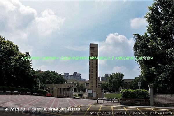 n14高中-國立科學工業園區實驗高級中學 (2).jpg