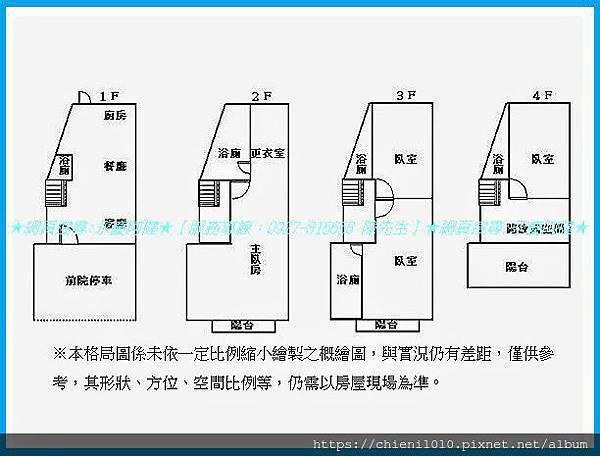 p16格局圖-南寮上廣樂7邊間臨路全新住店別墅.jpg