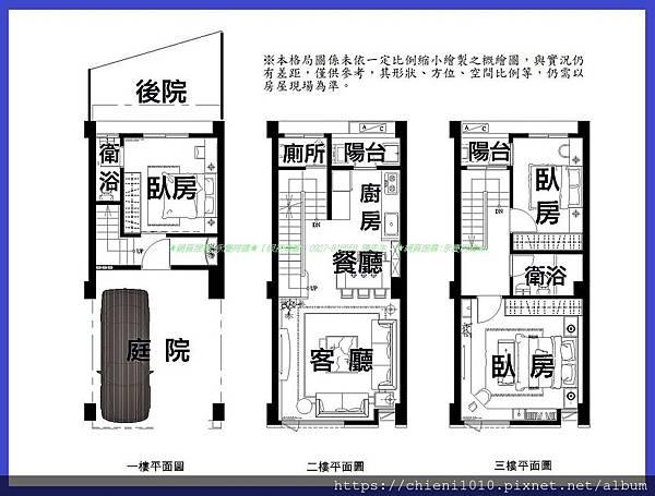 p16格局圖-竹北鳳岡東陞墅日子.jpg