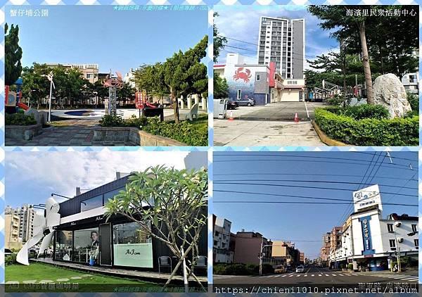 q17公園-蟹仔埔公園 海濱里民眾活動中心 A&J CAFE貨櫃咖啡屋 聖軍路.jpg